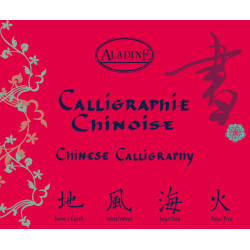 Cahier de calligraphie chinoise
